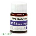 ボルクスジャパン TDS校正液