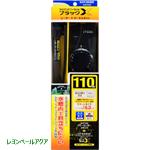 マイクロパワーセット ブラックX110w