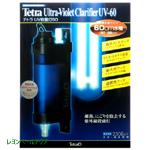 テトラ UV殺菌灯 UV-60