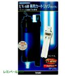 UV-60専用カートリッジ (ランプ入)