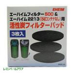活性炭フィルターパッドEF500/2213コンテナなし用