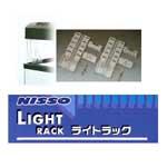 ニッソー ライトラック枠有リ水槽用45~90cm水槽用