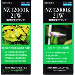 興和システム NZシリーズ 交換球 21W