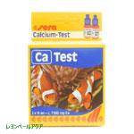 カルシウム(Ca)テスト