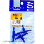 ニッソー T字プラジョイント AQ-129