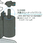 S-2488 共通ストレーナーパイプ