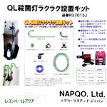 QL殺菌灯ラクラク設置キット
