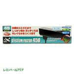 システムフィルター450