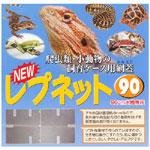 爬虫類 小動物の飼育ケース網蓋 「レプネット」