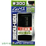ノンノイズ W300