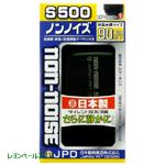 ノンノイズ S500