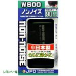 ノンノイズ W600