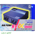 HPアルファー10000