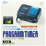 プログラムタイマーNT-301