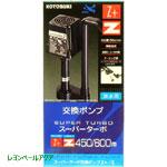 スーパーターボZ+/Z 450/600用