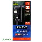 スーパーターボZ+/Z 900/1200用