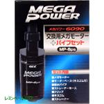 換用メガモーター+パイプセット 6090用 MP-6ps
