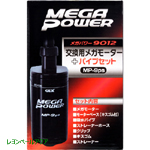 交換用メガモーター+パイプセット 9012用 MP-9ps