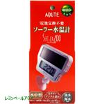 AQUTE ソーラー水温計 サットLX-200
