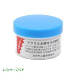 カナセ 簡易アクリル水槽専用研磨剤