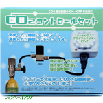 CO2コントロールセット