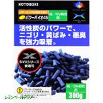 パワーバイオ45(活性炭) 300g