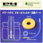 スモールフィルター専用ろ材/オプション