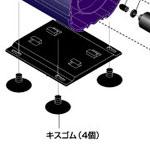 オーシャンランナーOR2500用キスゴム
