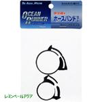 オーシャンランナー>OR3500用ホースバンドセット