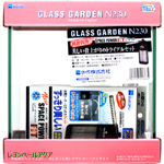 グラスガーデン N230フィットSセット