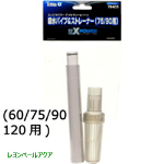 EX吸水パイプ/ストレーナー (60/75/90/120用)78405