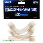 EX排水用コネクター&ジョイントセット (120用) 78419