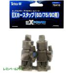 EXホースタップ2個入 (60/75/90用)78416