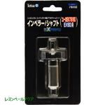 インペラー/シャフト (ユーロEX60/EX75用) 78301