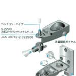 エデニックローターパーツ 上部ロータリングシステムケース(流量調節ダイヤル付)