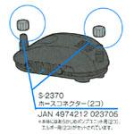 S-2370 ホースコネクター (2個)