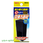 GEXe~ROKA イーロカ PF-200・PF-201用交換ろ過材
