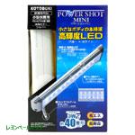 コトブキ 高輝度LEDライト パワーショットミニ