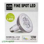 アクシーファインスポット LED 10W