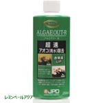 日本動物薬品 アオコ除去剤 アルジアウト