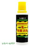 除菌脱臭剤タートルセーフ