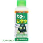 日本動物薬品 水棲カメ用除菌剤 カメの安全水