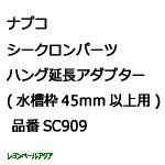 アダプター(水槽枠45mm以上用)
