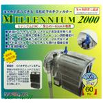 ミレニウム ML-2000