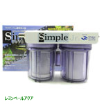 アクアギーク 浄水器 Simple Jr シンプルジュニア