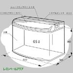 パラドーム630R水槽単体