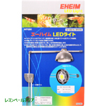 エーハイム LEDライト (WWW) 7W