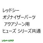 アクアゾーンプラス用 ヒューズ (シリーズ共通)