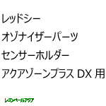 センサーホルダー(アクアゾーンプラスプラスDX用)