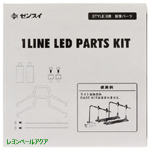 1LINE LED パーツキット